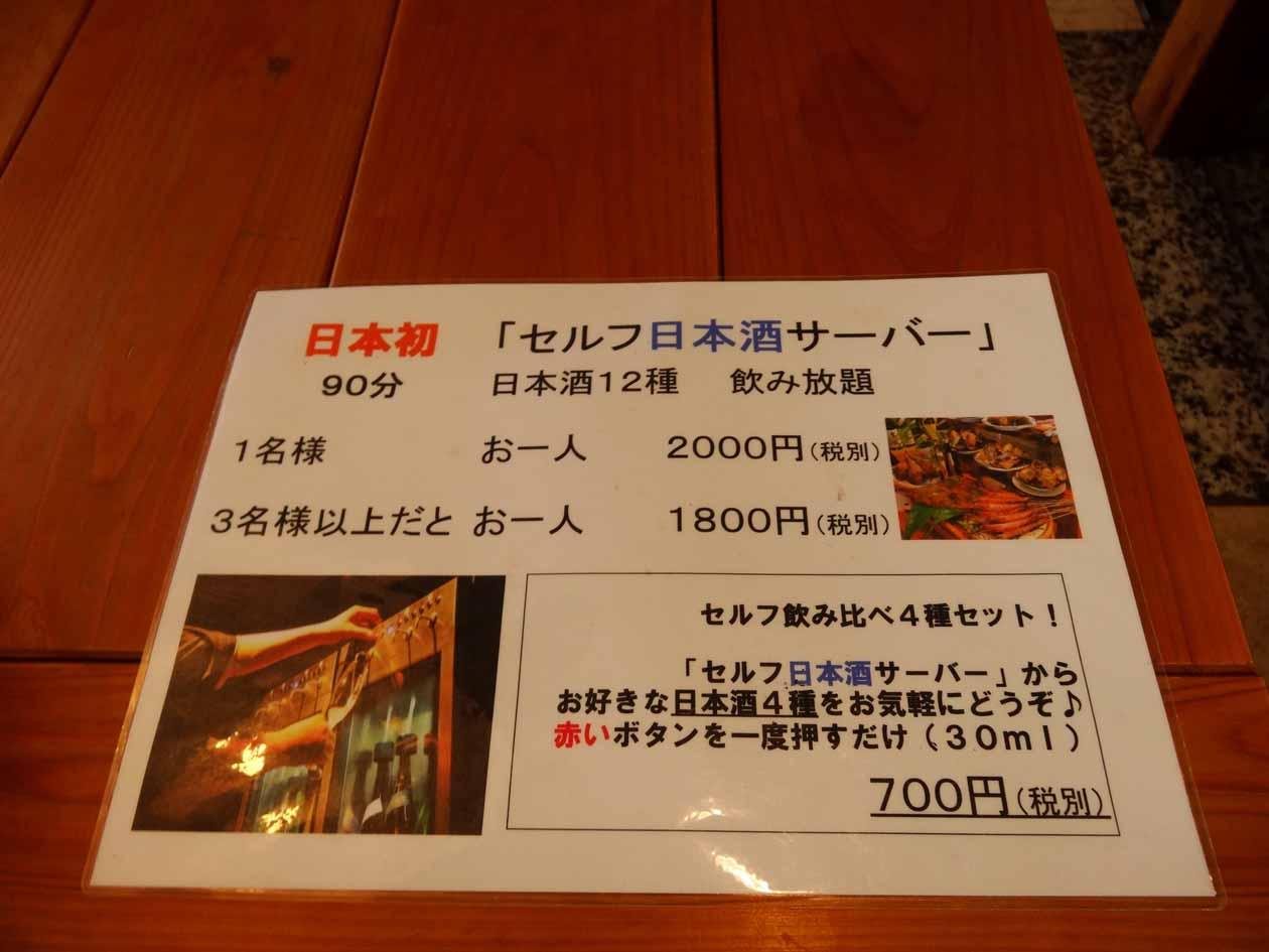 太良竹崎温泉 鶴荘 セルフサーバーの説明
