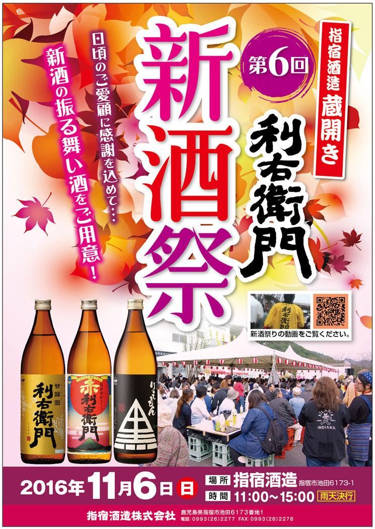 shinshu_festa