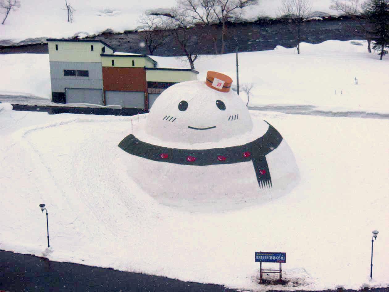 山形県大蔵村 肘折いでゆ館前に誕生した巨大雪だるま2017年の「おおくら君23世」おんせんニュース・東北