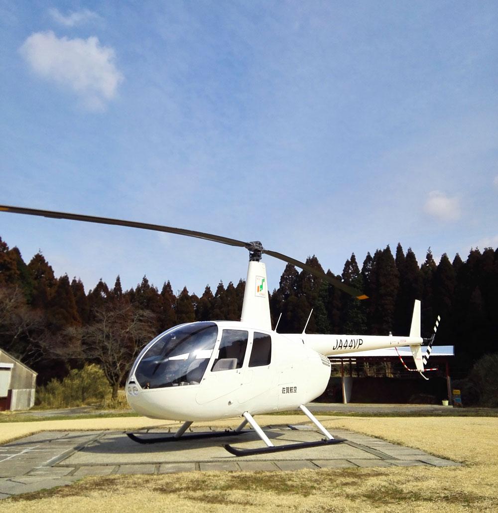 阿蘇山遊覧ヘリコプター