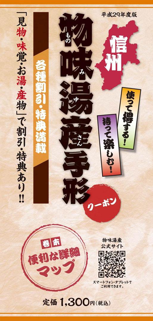 長野県 信州物味湯産手形