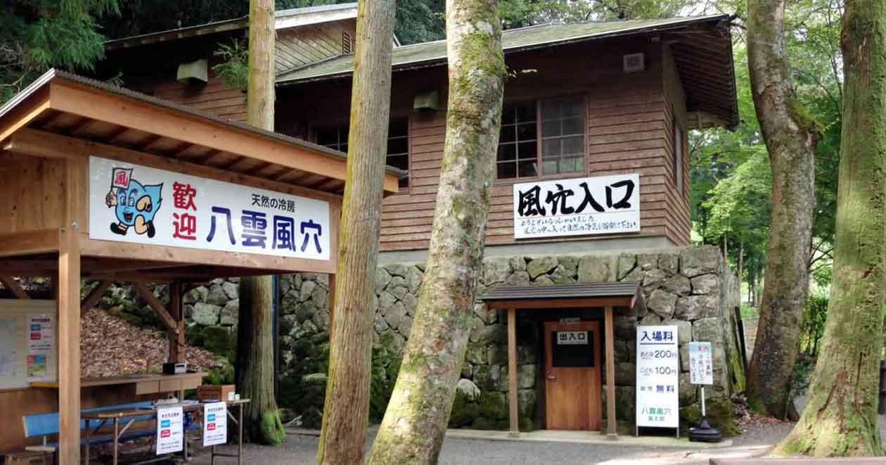 島根県出雲市 八雲風穴 夏でも涼しい