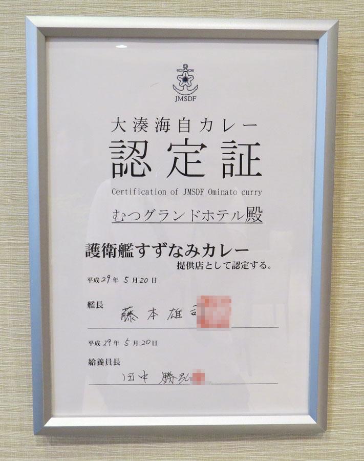 青森県むつ市海上自衛隊のお墨付き 大湊海自カレー
