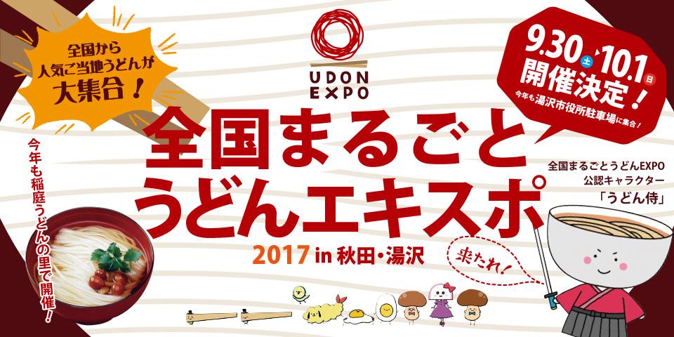 全国まるごとうどんエキスポ2017in秋田・湯沢