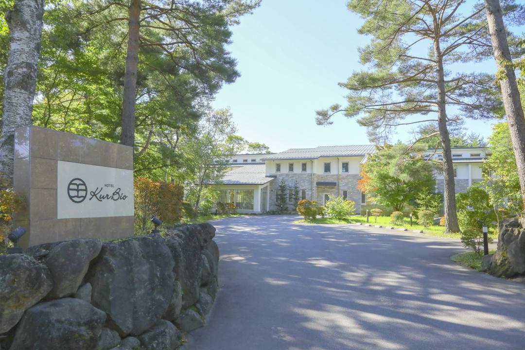 草津温泉ホテル クアビオの外観
